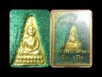 เหรียญหลวงพ่อเพชร วัดท่าหลวง ปี ๒๕๒๐ สวยพร้อมกล่องเดิม (ขายแล้ว)