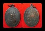 เหรียญหลวงปู่สาม วัดป่าไตรวิเวก รุ่น ๔ ปี 2516 สวย หายาก ผิวเหรียญโดนไฟไหม้
