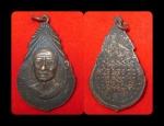เหรียญหลวงพ่อฤาษีลิงดำ วัดท่าซุง ที่ระลึกงานเป่ายันต์เกราะเพชร ปี ๒๕๒๗ สวย ผิวเห