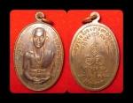 เหรียญครูบาบุญชุ่ม วัดพระธาตุดอนเรือง ปี ๒๕๓๙ สวย (ขายแล้ว)