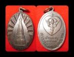 เหรียญพระธาตุพนม รุ่นสาธารณสุขมูลฐาน หลวงปู่คำพันธ์ปลุกเสก ปี ๒๕๓๓ ตอกโค๊ต