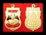 เหรียญเจริญพรรุ่นแรก หลวงปู่มหาคำแดง วัดคัมภีราวาส เนื้อชุบทองพ่นทรายลงยาสีธงชาต
