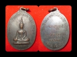 เหรียญพระศรีเจริญ วัดพระศรีเจริญ ปี ๒๕๑๗ สวย