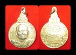 เหรียญหลวงพ่อผาง วัดอุดมคงคาคีรีเขตร์ ปี ๒๕๒๑ กะหลั่ยทอง สวย