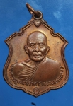 เหรียญหลวงพ่อแดง วัดเขาบันไดอิฐ เพชรบุรี ปี 37     ( N31264)
