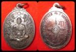 เหรียญหลวงพ่อพรหม วัดบ้านสวน รุ่นอายุวัฒน72ปี เนื้อทองแดง ปี2555 มีโค๊ตตัว พ (ขา