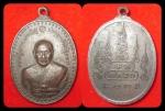เหรียญหลวงปู่แหวน ผลเจริญ นักบุญแห่งเมืองฉะเชิงเทรา สวย มีโค๊ต