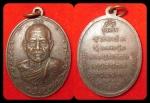เหรียญหลวงพ่อบุญ วัดศรีโนนสัง รุ่นแรก น่าใช้
