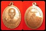 เหรียญหลวงปู่เหล็ง วัดโคกเพลาะ ปี ๒๕๓๙ เนื้อทองแดง สวย