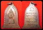 เหรียญระฆังพระนาคปรก วันเพ็ญเดือนสิบสอง หลวงพ่อเกษม เขมโก สุสานไตรลักษณ์ ปี ๒๕๓๖