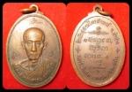 เหรียญหลวงพ่อเกษม เขมโก รุ่นพลร่มที่2สร้าง ปี 2521