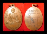 เหรียญหลวงพ่อริม วัดอุทุมพร ปี ๒๕๑๑ สวย