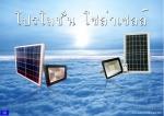 โปรโมชั่น Solar Light Super Bright โคมไฟ สปอตไลท์ โซล่าเซลล์