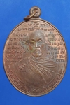 เหรียญลายยันต์หลวงปู่หนู ปัญญาโสโต (พิมพ์ใหญ่) วัดไผ่สามเกาะ  ราชบุรี      ( N31