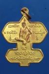 เหรียญว่าวจุฬา หลวงปู่สรวง วัดไพรพัฒนา ศรีสะเกษ ปี 53.       ( N31317)