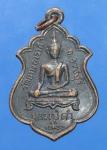 เหรียญหลวงหลวงปู่ดำ (อู่ทอง) วัดเทพอาวาส ราชบุรี  ปี 17       ( N31346)