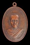 เหรียญหลวงพ่อทุน สุรินทร์     ( N31382)