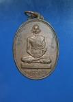 เหรียญหลวงพ่อฮุ้น วัดดอนมโนรา ราชบุรี      ( N31414)