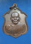 เหรียญหลวงพ่อแดง วัดเขาบันไดอิฐ เพชบุรี ปี 37      ( N31415)