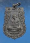 เหรียญหลวงปู่หงษ์ รุ่นฉลองโบสถ์ วัดเพชรบุรี สุรินทร์    ( N31421)