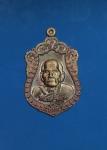 เหรียญเสมาเล็ก หลวงปู่หมุน วัดบ้านจาน  ออกวัดป่าหนองหล่ม สระแก้ว ปี 58    ( N314