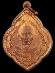 เหรียญหลวงพ่อฤทธิ์ วัดพรหม สุรินทร์ ปี 15   ( N31433)