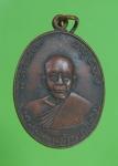 เหรียญหลวงพ่อแดง วัดเขาบันไดอิฐ เพชรบุรี    ( N31455)