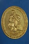 เหรียญหลวงปู่สรวง วัดไพรพัฒนา ศรีสะเกษ  รุ่นเทวดาเดินดิน       (N31555)