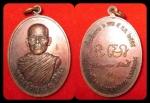 เหรียญหลวงปู่หนูเมย สิริธโร วัดป่าท่าศรีไคล รุ่นแรก