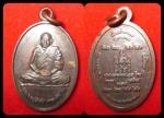 เหรียญหลวงปู่มีชัย กามฉิมโท รุ่นเหินฟ้าล่าสุด สวย