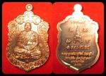 เหรียญพระอาจารย์เชาวรัตน์ วัดท่าวังหิน รุ่นประทานพร ปี ๒๕๕๘ สวย