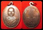 เหรียญพระอาจารย์หรีด วัดป่าโมกข์ รุ่นแรก รุ่นบุญสูง ปี 2546
