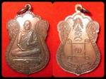 เหรียญหลวงพ่ออุตตมะ วัดวังวิเวการาม ปี 2537 สวยพร้อมซองเดิม