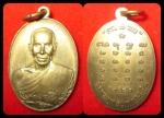 เหรียญหลวงปู่ธรรมรังษี วัดพระพุทธบาทพนมดิน ปี 2546 สวย