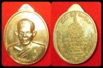 เหรียญพระอาจารย์สุริยันต์ วัดป่าวังน้ำเย็น ครบ ๓ รอบ ปี ๒๕๕๘ เนื้อฝาบาตร สวย