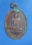 เหรียญพระครูโสภณรัตนากร วัดบ้านฆ้องน้อย จ.ราชบุรี(N31705)