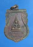 เหรียญพระพุทธชินราช วัดดอนกระถิน สุราษฎร์ธานี ปี2522( N31709)