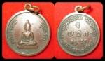 เหรียญพระประธานหลวงพ่อเที่ยง วัดม่วงชุม ปี ๒๕๐๙ พอสวย
