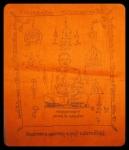 ผ้ายันต์หลวงพ่อยิด วัดหนองจอก ปี ๒๕๓๖ สวย ขนาดประมาณ ๖นิ้วครึ่ง คูณ ๘ นิ้ว