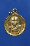 เหรียญพระครูธรรมเนตรโสภณ วัดท้องลับแล อุตรดิตถ์   ( N31736)