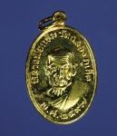 4653 เหรียญหลวงพ่อแช่ม หลังหลวงพ่อช่วง วัดฉลอง (เหรียญย้อน) กระหลั่ยทอง 59