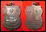เหรียญหลวงพ่อยิด วัดหนองจอก ออกวัดท่าลาว ปี ๒๕๓๗ สวย