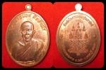 เหรียญหลวงพ่อแถม วัดช้างแทงกระจาด ปี ๒๕๕๖ สวยมีจาร โค๊ตกรรมการ กล่องเดิม