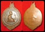 เหรียญหลวงปู่ทวดบุญฤทธิ์ หลวงปู่แดง วัดศรีมหาโพธิ์ รุ่นแรก ปี ๒๕๑๘ พอสวย