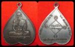 เหรียญครูบาวัง วัดบ้านเด่น ปี ๒๕๑๕ สวย