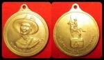 เหรียญพระเจ้าตากสินมหาราช ปี 2522 ที่ระลึกธนาคารกรุงเทพ จังหวัดตาก