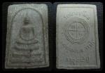 สมเด็จหลวงปู่เหรียญ วัดบางระโหง ปี ๒๕๒๓