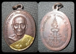 เหรียญหลวงพ่อหยอด วัดแก้วเจริญ ปี 2534 สวย