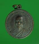 4820 เหรียญหลวงพ่อเปี่ยม วัดเกาะหลัก ประจวบคีรีขันธ์ ปี 2514 เนื้อทองแดง 47