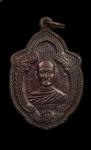 เหรียญหลวงพ่อวาง วัดทักษิณวารี  จ. สุรินทร์ ( N31800)